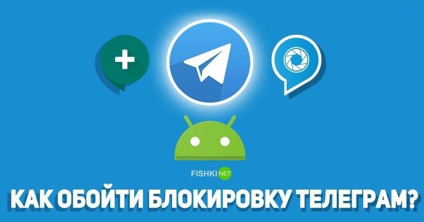 Будете ли вы пользоваться Telegram после блокировки?