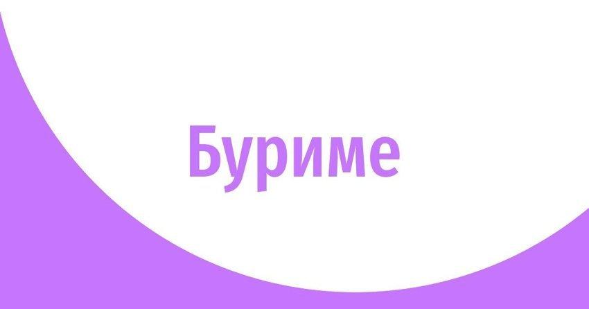 Что означает это слово?
