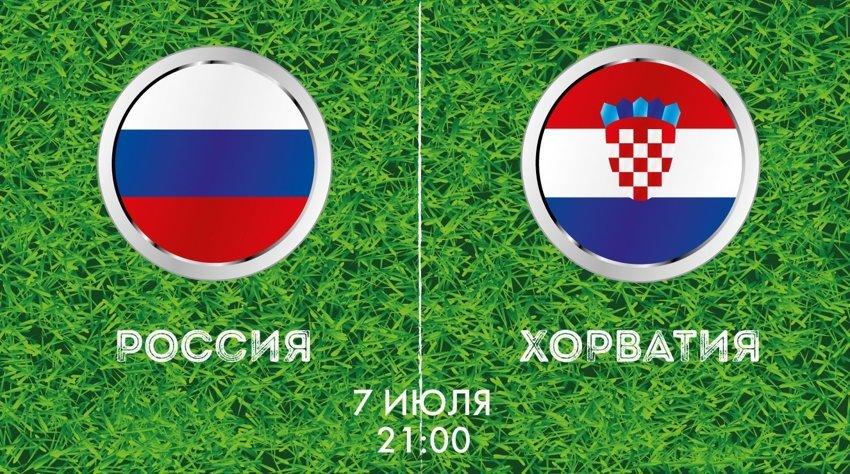 Кто победит в матче Россия - Хорватия?