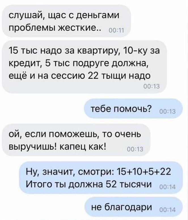 14. Помог