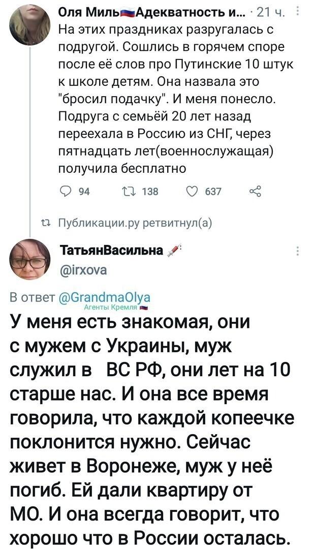 """И ведь берут эти""""подачки"""",не отказываются,берут с радостью,но в то же время Путина грязью поливают. Ни одна зараза не откажется от """"путинской подачки."""""""
