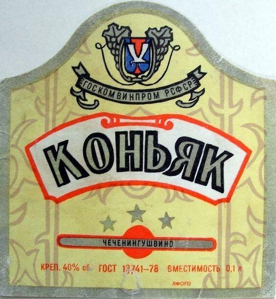 Ностальгический экскурс вмиралкоголя СССР. Часть 1: Коньяки