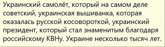"""И """"украинские учёные-историки"""" продолжают копать..."""