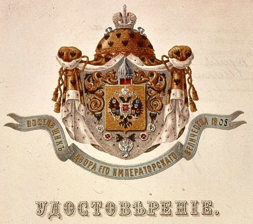 Поставщики двора ЕгоИмператорского Величества: знак качества, который нельзя посрамить
