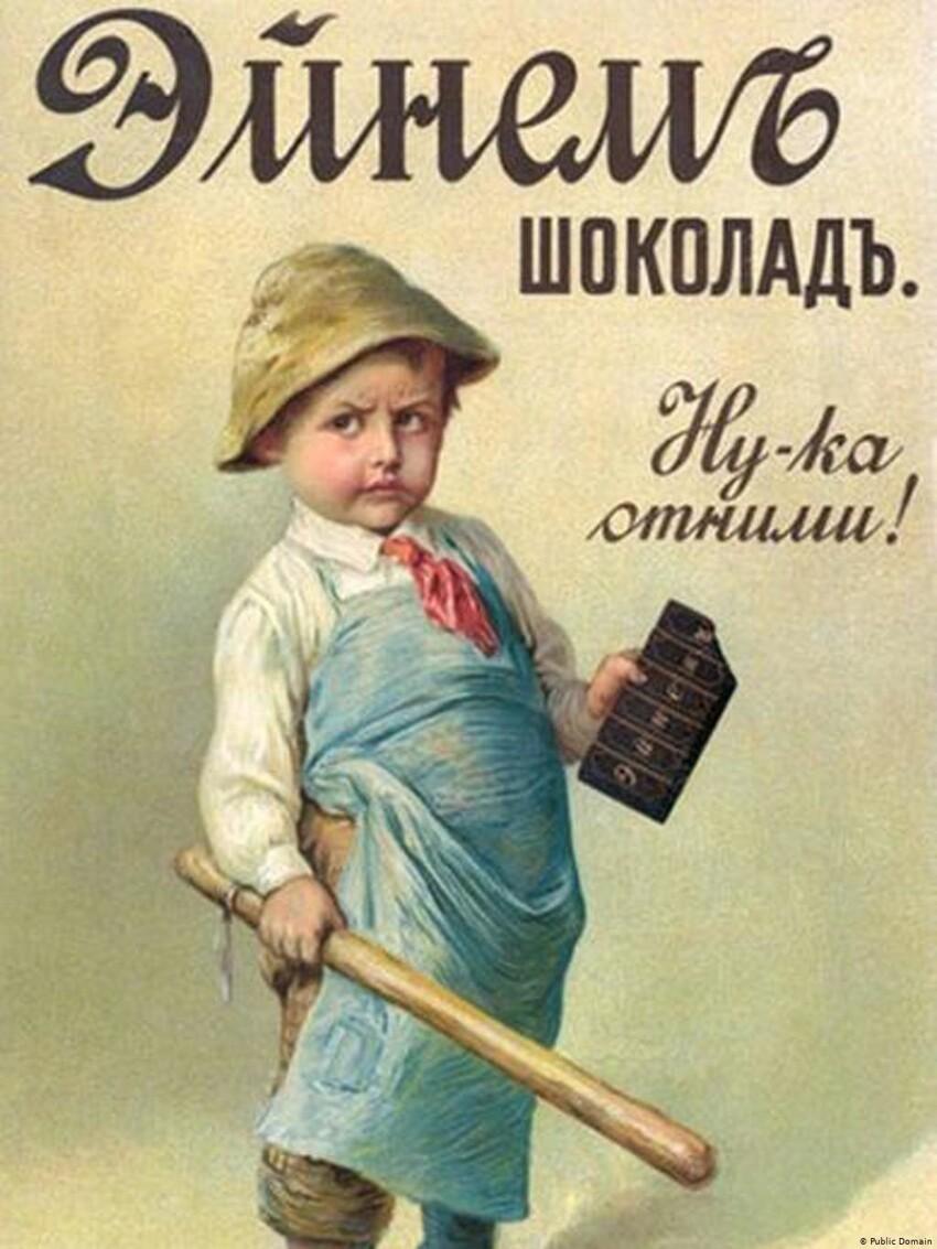 """Товарищество """"Эйнем"""" - кондитерская фабрика (сегодня фабрика """"Красный октябрь"""") тоже поставщик Двора"""