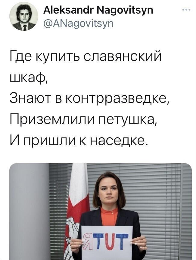 Политические картинки - 895