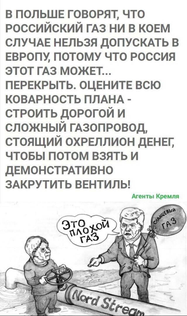 Политические картинки - 900
