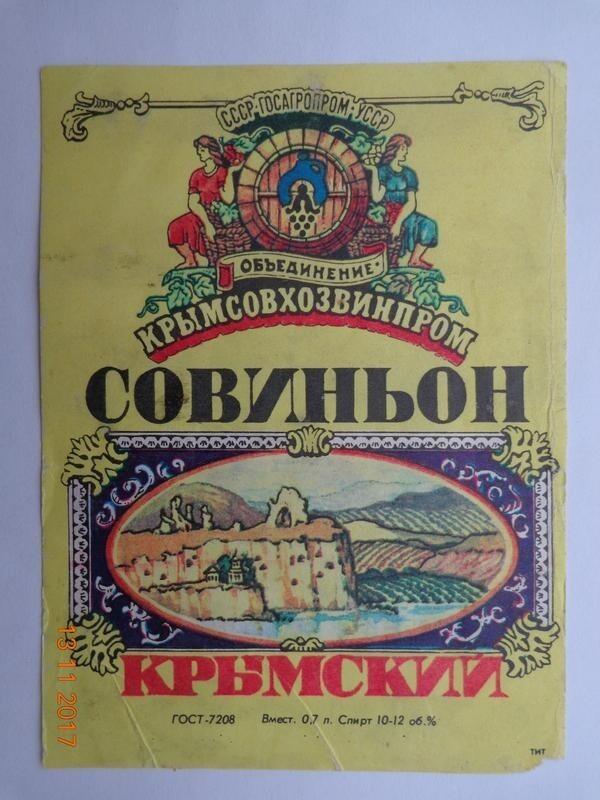 Мирсоветского алкоголя. Часть 3: Вино