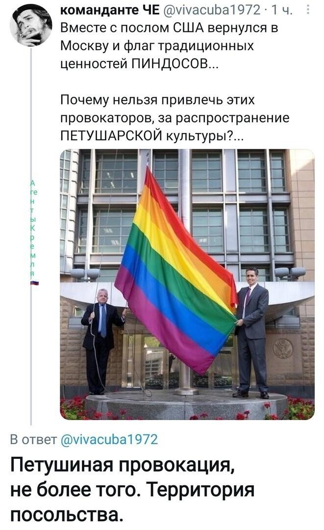"""Как недавно пошутил Путин о флаге ЛГБТ на посольстве США: """"Таким образом посольство показало, кто там работает""""."""