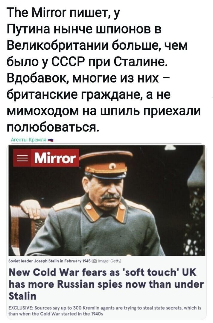 """""""Весь мир - Кремль, а люди в нем - агенты"""""""