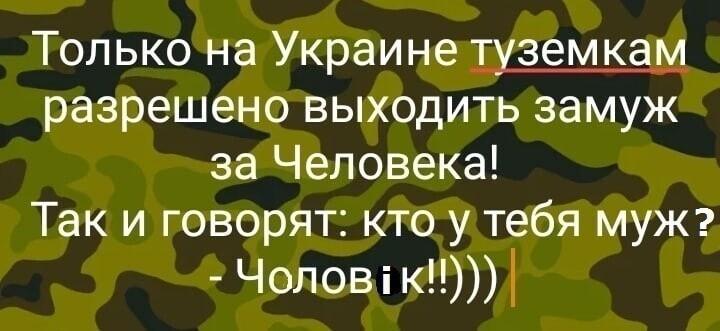 """Получается, что придуманные украинцы"""" только на половину люди?"""
