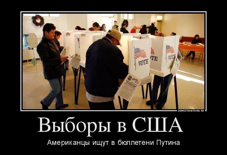 Политические картинки - 1010