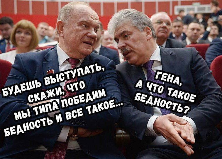 Политические картинки - 1040