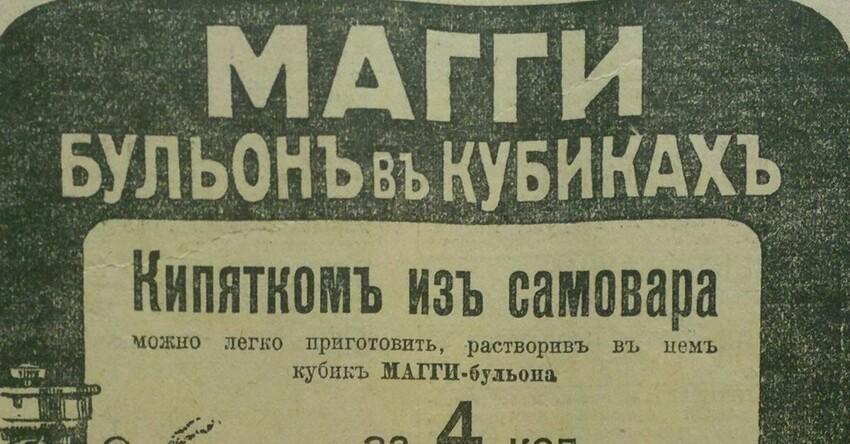 Советские бульонные кубики: история появления иинтересные факты
