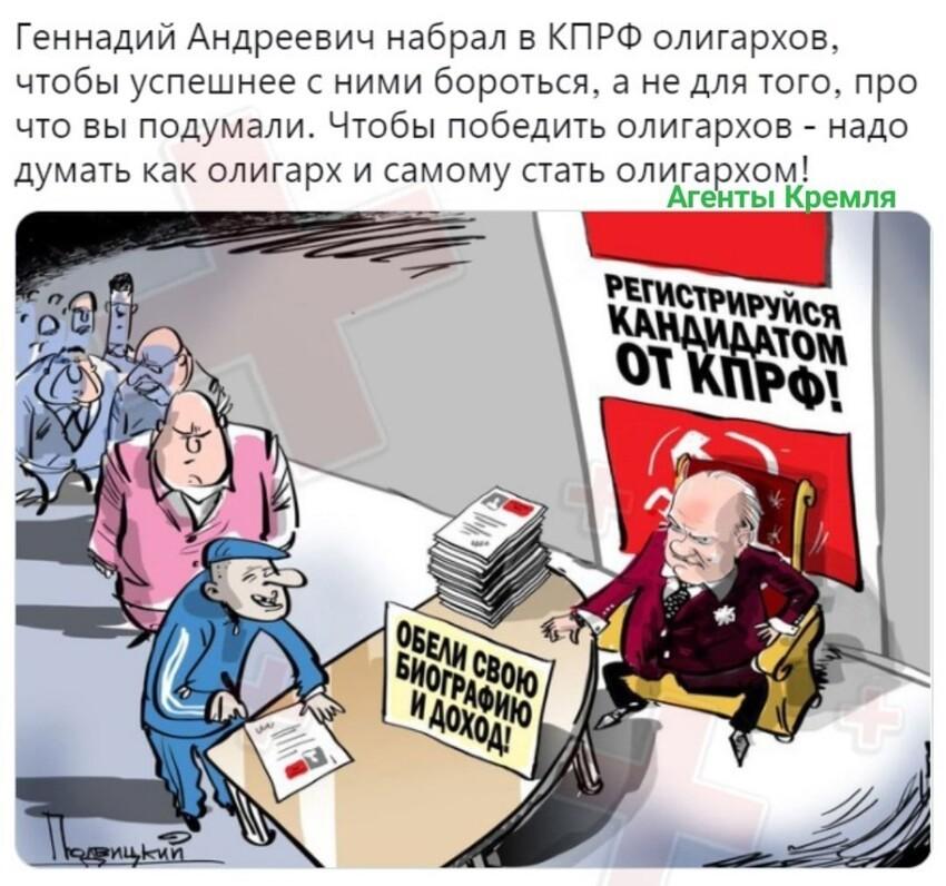Политические картинки - 1047