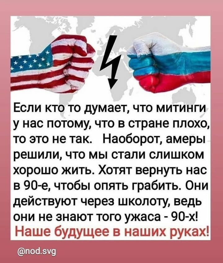 Политические картинки - 1076