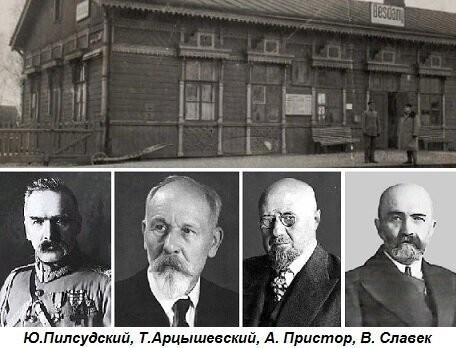 «Акция четырёх премьеров» - ограбление почтового поезда польскими социалистами