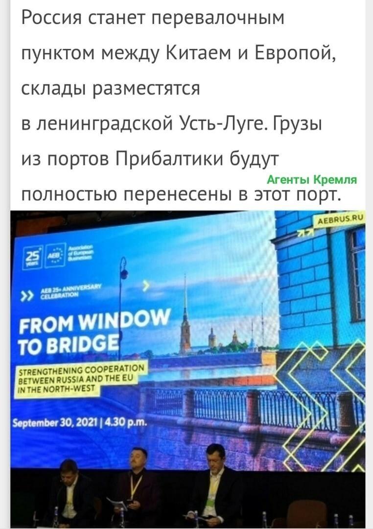 """По итогам бизнес конференции """"От окна к мосту"""" прошедшей в Санкт-Петербурге Прибалтика лишится статуса перевалочного пункта между Китаем и Европой"""