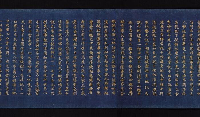 50. Свиток, написанный золотыми чернилами на темно-синей бумаге. Япония, период Хэйан, 9 век н.э.