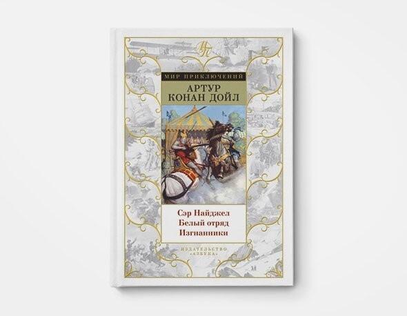 10увлекательных рыцарских романов, которые понравятся даже взрослым