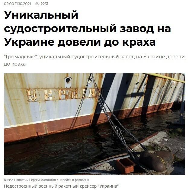 """Черноморский судостроительный завод, располагающийся в украинском Николаеве, находится в состоянии полного краха. Об этом сообщает """"Громадське""""."""